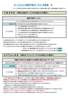 3PriceList.jpg