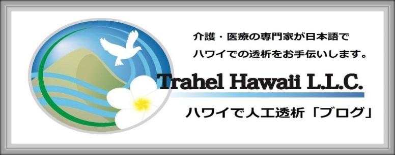 Trahel banner.jpg