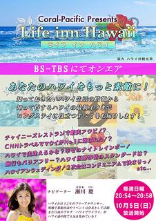 info_bstbs_chirashi.jpg